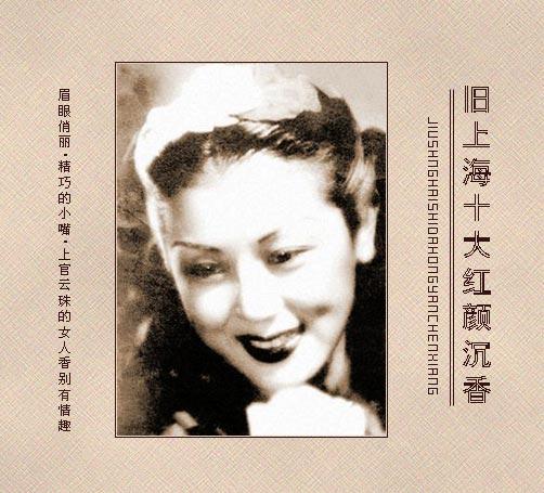 风华绝代才貌双全:旧上海十大红颜沉香 - 空谷幽兰 - 空谷幽兰的博客