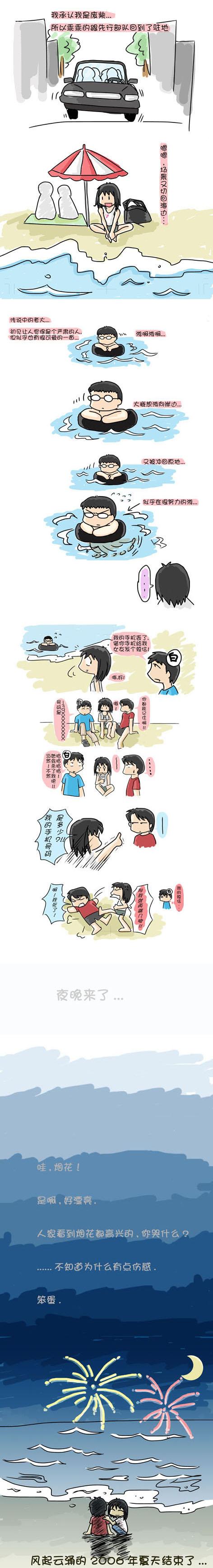 夏末的旅行(下) - 小步 - 小步漫画日记