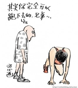 我不是刘翔我投降