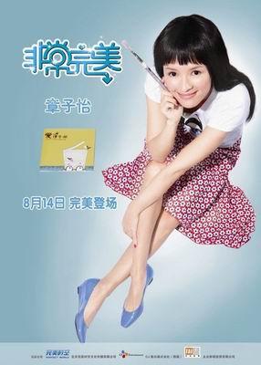 《非常完美》:章子怡又开了另一桌 - 刘放 - 刘放的惊鸿一瞥