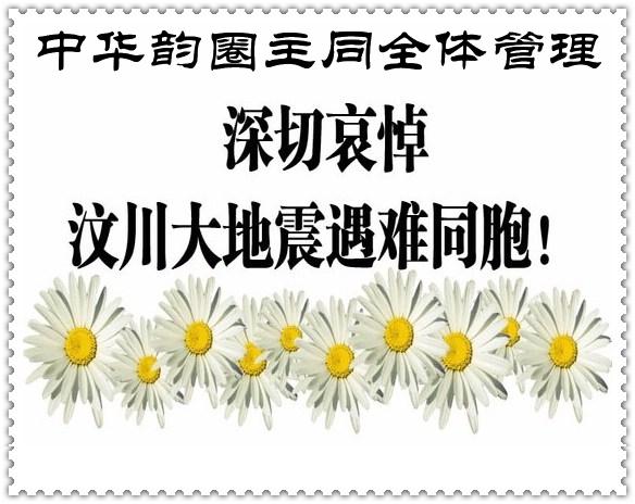 引用 中华韵悼念5.12(原创) - 19640219aiqin -  佛光普照   花好月圆