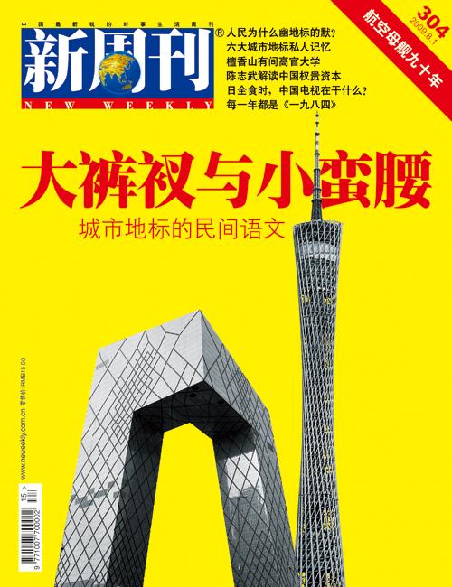 大裤衩与 小蛮腰 - 新周刊 - 新周刊