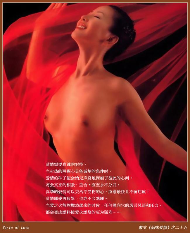 品味四部曲之四--《品味爱情》 - 红枫 - 红枫博客-蓝色领域