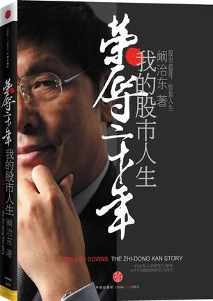 12月最牛经管书:阚治东自传 - 恒明 - 恒明经管书