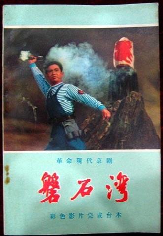 革命现代京剧欣赏(全) - 蓝天 - 宁静的夜