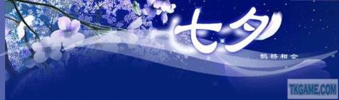 诗.词两首寄七夕【疏勒河的红柳原创】 - 疏勒河的红柳 - 疏勒河的红柳
