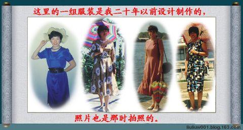 我自已设计制作的一组服装照片集锦 - 温柔 - 温柔博客