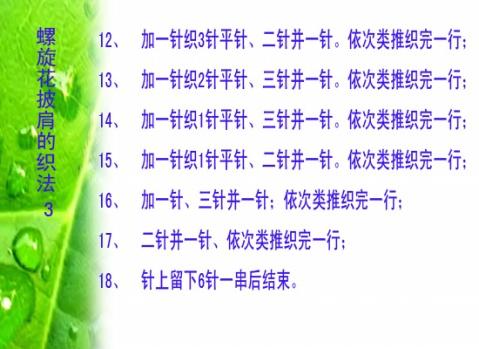 引用 引用 学习编织》螺旋花披肩织法 2008-02-26 10:09 - 叶儿当当的日志 - 网易博客 - 空中浮萍 - 空中浮萍的博客