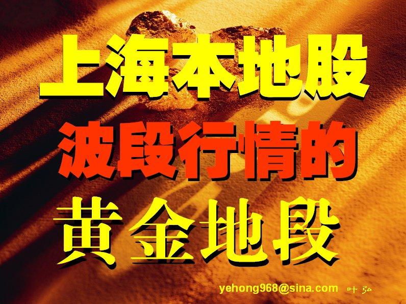 上海本地股——波段行情的黄金地段 - 叶弘 - 叶弘 谈股市股民股票