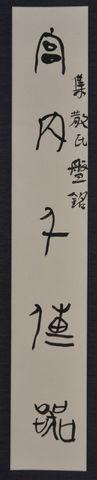 笔墨2009'耿仁坚书法展(Ⅵ)—书法作品 - 也耕 - 耿仁坚艺术空间