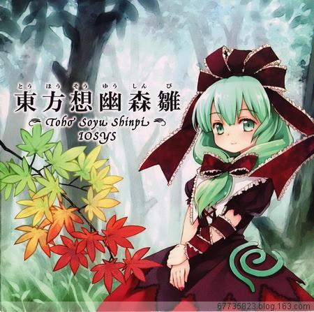 [音乐下载](320MP3)(C74)(同人音楽)(東方)[イオシス] 東方想幽森雛 - 硝化の声 -