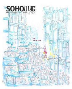 2007年第二期《上班》文章预告 - soho小报 - SOHO小报的博客
