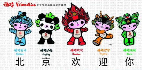 2008,Beijing Olympic mascots - matilda007 - matilda007的博客