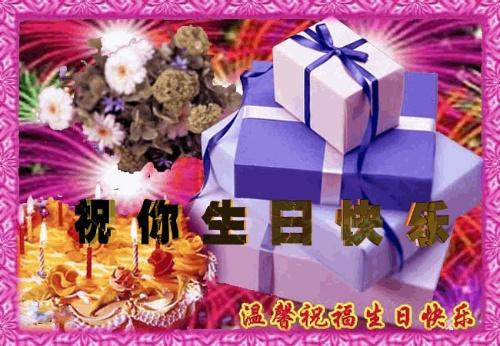 生日祝贺素材 - 碧波 - 碧波的博客