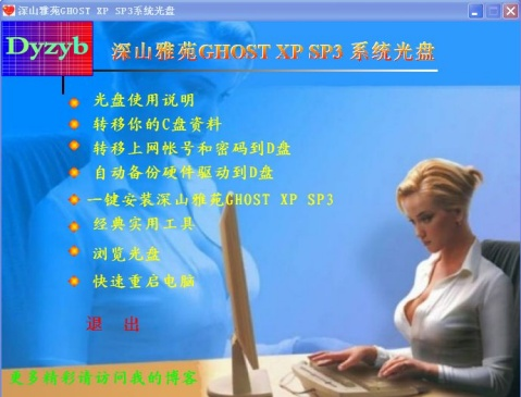 深山雅苑Windows GHOST XP SP3纯净版 - ok -         OK之家
