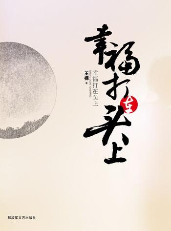 王棵的书 - 韩松落 - 韩松落·怒河春醒