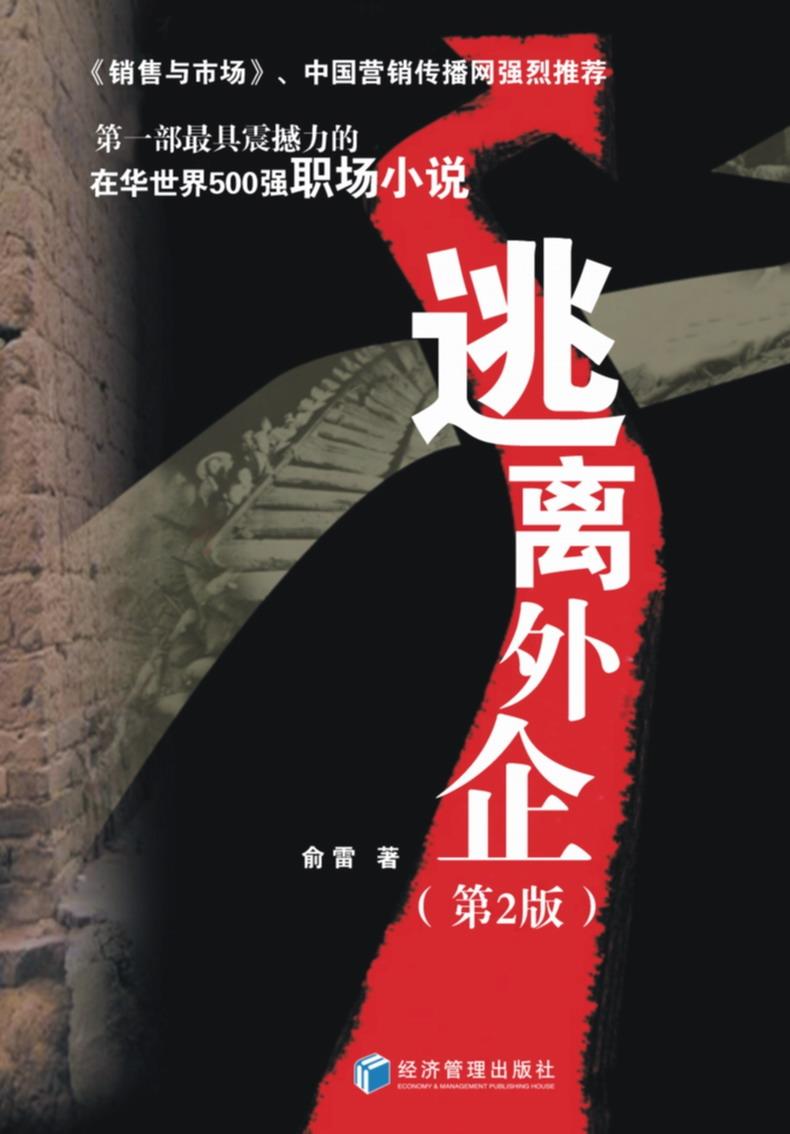 《逃离外企》新封面的设计稿 - yuleiblog - 俞雷的博客