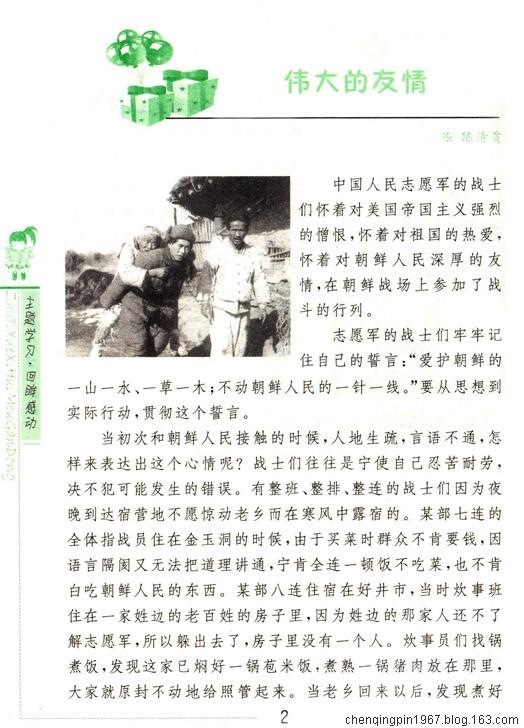 我的朝鲜文上了小学五年级语文课本 - 陈清贫 - 魔幻星空的个人主页
