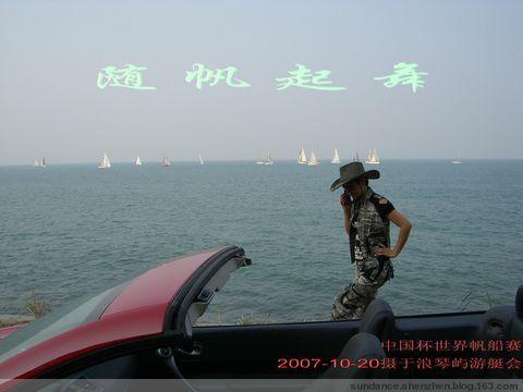 中国首次帆船赛 - 太阳舞(sundance) - 太阳舞(sundance)