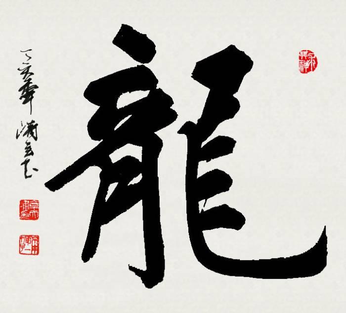 国之魂!中华狂草 - 红苹果 - 红苹果的博客