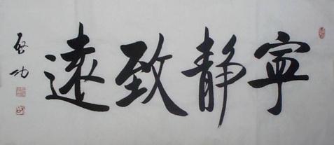 引用 缅怀一代大师启功先生(三) - 嫦娥奔月 - 金甲家园因您的到来更精彩
