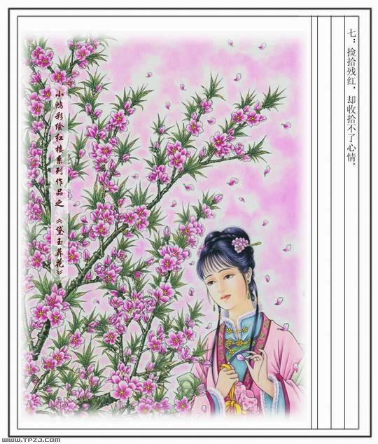 彩绘——《黛玉葬花》 - 落埖と戀 - 落花集
