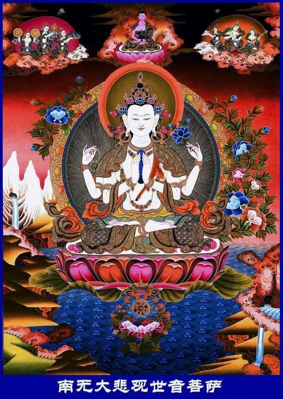 《观世音菩萨心中心咒及大心咒》 - 净土之莲 - 净土之莲