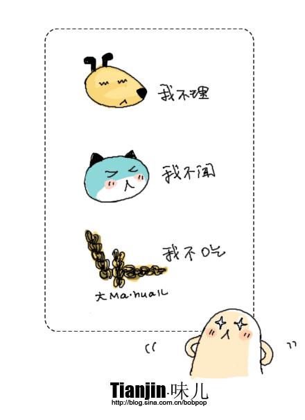 日记 [2007年12月03日]Tianjin·味儿 - Bobpop - 正牌东方好儿童