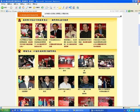 第六届中国财经图书总动员评选活动正式启动 - 恒明 - 恒明经管书