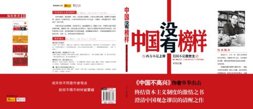 中国模式与欧美模式 - 刘仰 - 一个人的世界