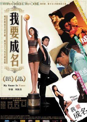 《我要成名》,半出好戏 - weijinqing - 江湖外史之港片残卷
