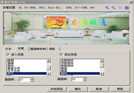 u5软件制作闪图 8月的祝福 - 向荣 - 向荣 ╭☆腾☆╯