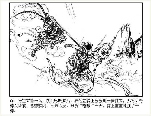 河北美版西游记连环画之三 【齐天大圣】 - 丁午 - 漫话西游