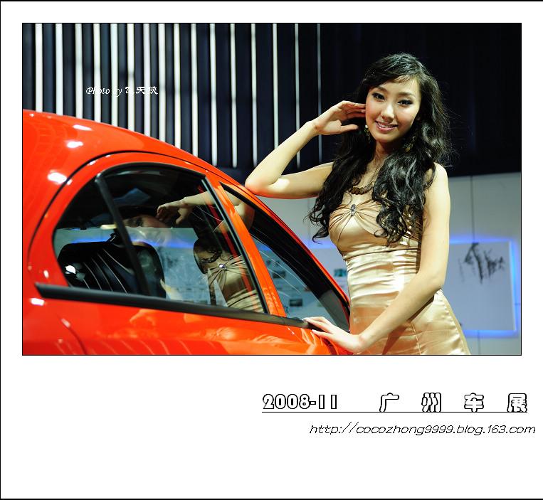 [原摄]新鲜美女速递--2008广州车展(2) - 飞天侠 - 飞天侠的摄影视界