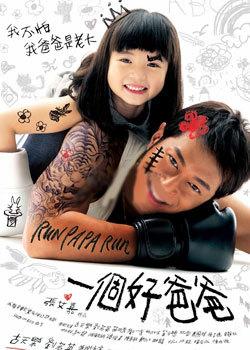 《一个好爸爸》:港片久违的幽默感! - weijinqing - 江湖外史之港片残卷