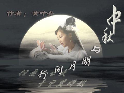 《中秋与明月同行》作者:黄叶舟 - dl3040 - 大连天健3040论坛博客