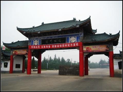 走进古城陕州风景区(一) - 诗华兰韵 - 诗华兰韵的博客