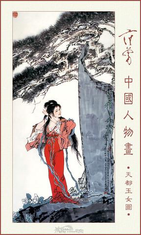 【原】范曾的绘画——俗 (图) - 听雨楼主人 - 郭万仕·骏马秋风
