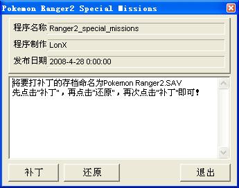 自制Ranger2官方任务补丁!(2008-5) - longxiao - 喵斯的仓库
