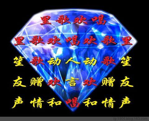 """【原创】仿诗友""""钻石回文诗"""" - 里歌 - 里歌祝博友们新年快乐!"""