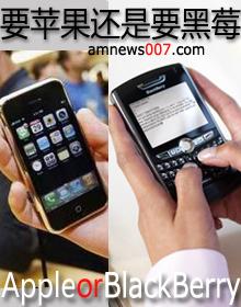 要苹果还是要黑莓 - amnews007 - 阿魔的超媒体观察