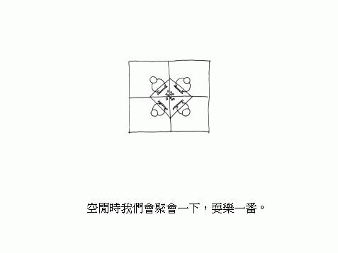 非常有意思的男女漫画  - 丰年陶坊 - .