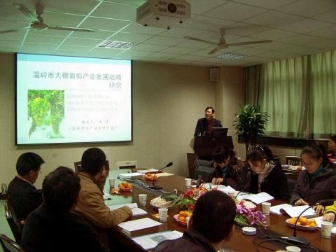 《温岭市大棚葡萄产业发展战略研究》课题验收会在南京举行 - 清扬 - 花果飘香