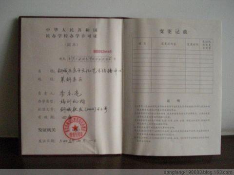 东方文化艺术中心 (东方棋院) - dongfang-198003 - 东方文化艺术中心