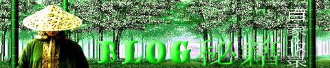引用  教程:如何在图片中加入文字? - 小草 - 小草