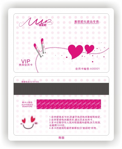 引用 给 美丽吧 化装品店做的会员卡和标志高清图片