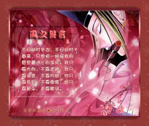 【国乐飘香】一曲笛声,荡气回肠——《风之誓言》 - 西门冷月 -                  .