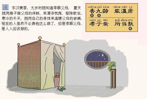 国之瑰宝《三字经》解读 - 落叶文库 - 片片落叶,真情回报大地母亲